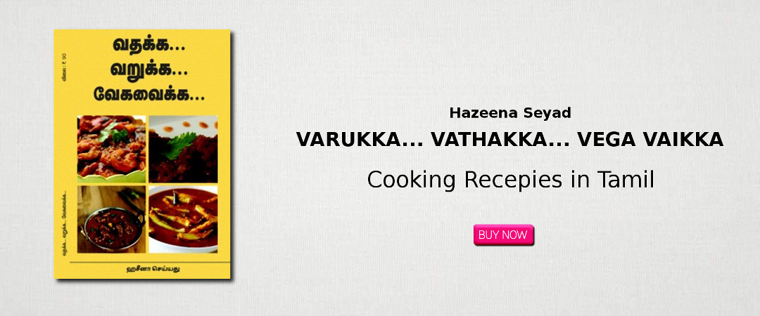 About hazeena seyad saute fry n bake a self taught passionate cook whose life is food and cooking she started cooking at a young age of 14 initially hazeenas mother in law was her mentor who forumfinder Gallery